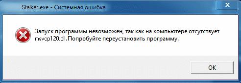 Ощибка msvcp120.dll