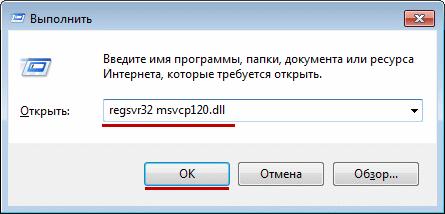 Регистрация msvcp120.dll с операционной системе